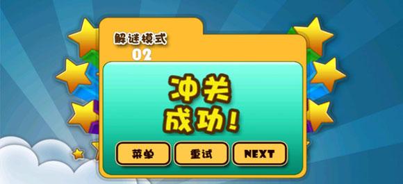 精选中文版苹果手机游戏