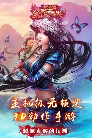 最新手游推荐_笑傲江湖(金庸3D)_手机游戏下载