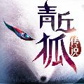 青丘狐传说手机游戏安卓版下载及青丘狐传说礼包免费领取-云霄堂手游网